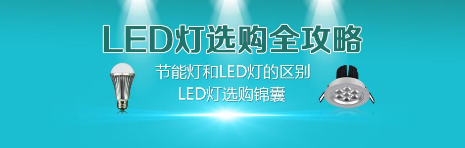 led灯具选购专题