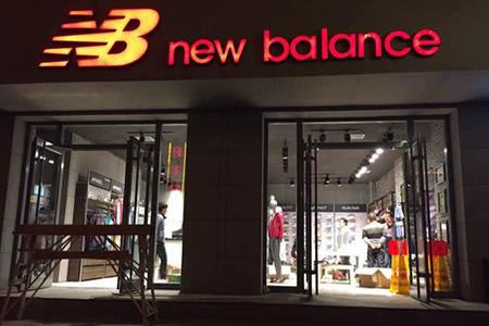 WWW_SKYSNEW_COM_new balance加盟代理招商 new balance加盟费 new balance加盟条件
