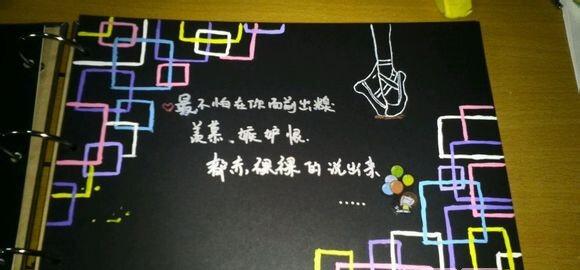 diy相册内页设计 精致手绘相册缔造创意生活图片