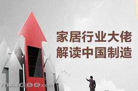 """家居行业大佬解读""""中国制造"""""""