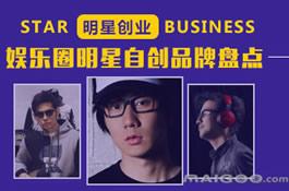 娱乐圈明星自创品牌盘点 谁是从商好手?