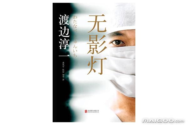 日本作家渡边淳一十佳作品盘点 渡边淳一十大经典小说
