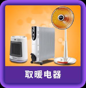 取暖电器 取暖器
