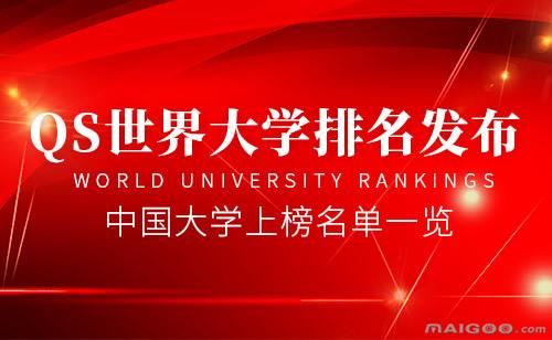 2019QS世界大学排名