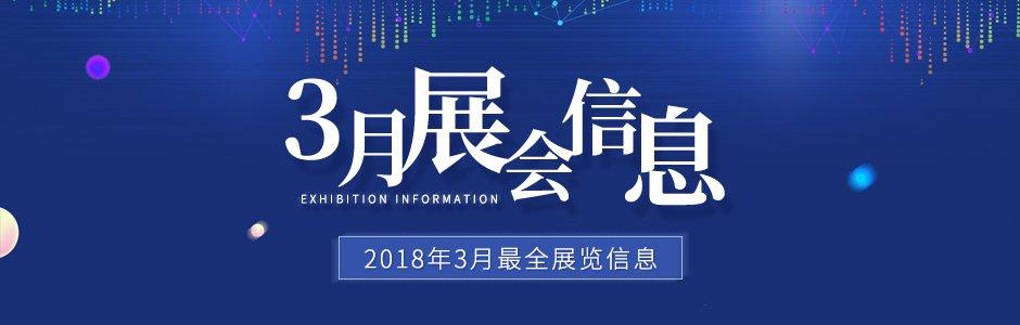 2018年3月展会信息