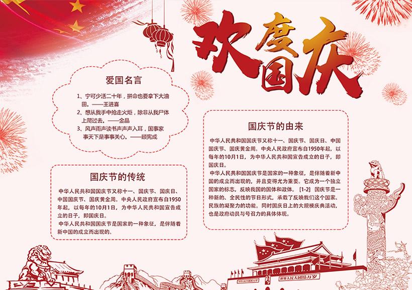 红色喜庆国庆节手抄报小报(10/11)