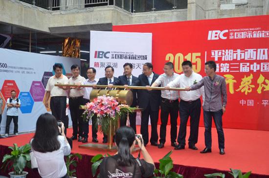 第三届中国旅行箱包皮具博览会隆重开幕