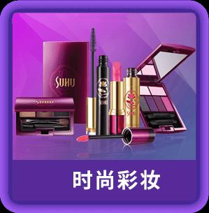 彩妆 化妆品