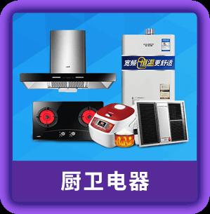 厨卫电器 厨房电器