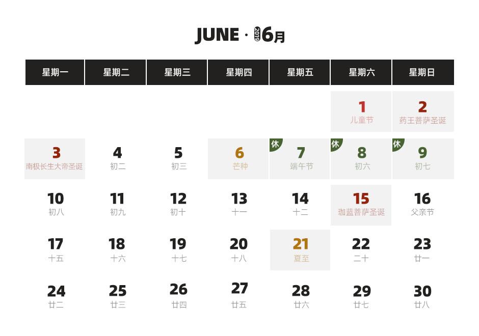 端午节日历表